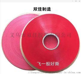 双佳红膜PE05轻剥离胶带 opp自粘袋封口黏贴