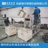PE工業膜脫水擠幹機 螺旋式擰乾機
