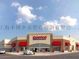 青岛食品工厂COSTCO验厂辅导找中国验厂中心