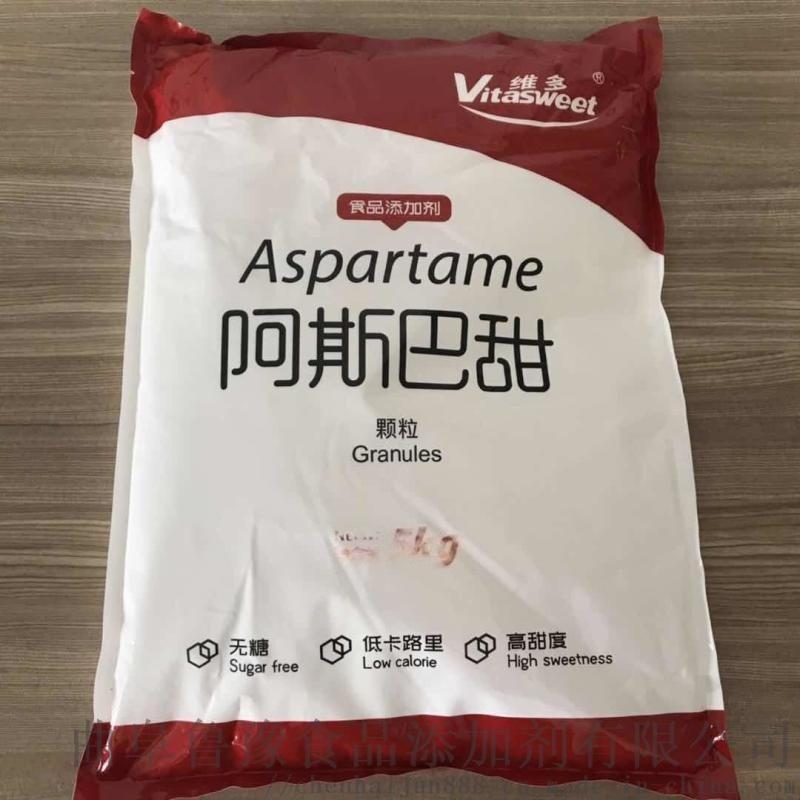国内甜味剂阿斯巴甜生产量大的厂家