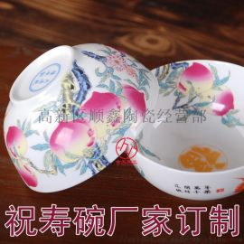 父母生日礼品寿碗/中式福碗套装/祝寿礼品陶瓷碗