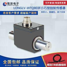 WTQ803F小巧型动态扭矩传感器