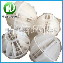 厂家直销PP多面空心球填料环保塑料污水过滤填料