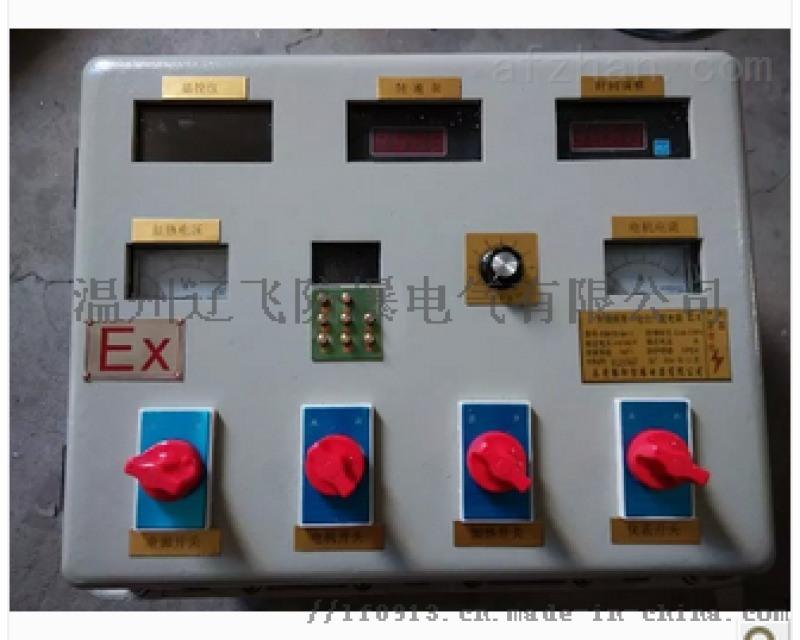 钢板焊接防爆星三角启动器