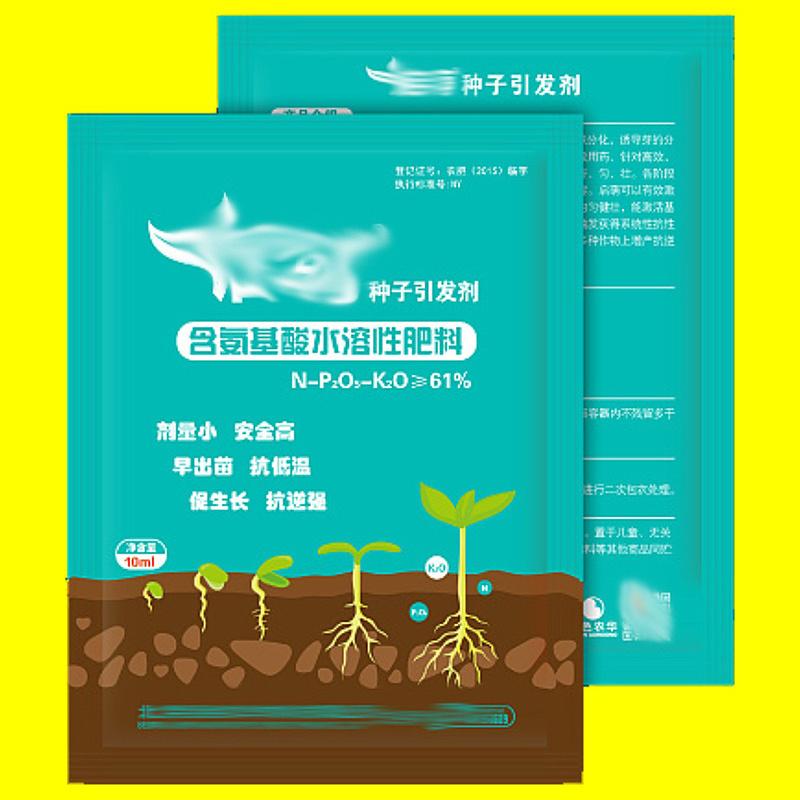 農藥紙箱子印刷設計 農藥畫冊設計印刷