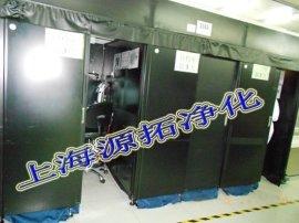 上海源拓 百级洁净棚 ,FFU净化棚 暗房/目检室
