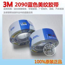 3M耐高温美纹纸 3D打印机专用3M2090蓝色美纹胶带单面测试深圳