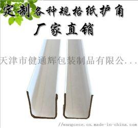 山西厂家直销U型纸护角 淋浴房玻璃防撞专用纸护角