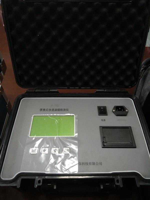 酒店餐饮行业要求7021便携式直读式快速油烟监测仪