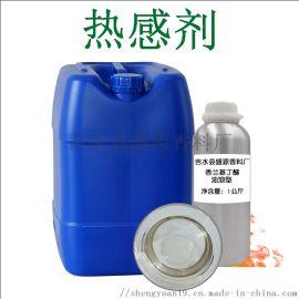 热感剂香兰基丁醚温和无刺激发热剂原料