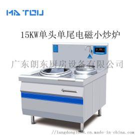 MATOU牌大功率15kw商用电磁炉灶台
