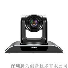 深圳腾为10倍高清变焦SDI&DVI视频会议摄像机