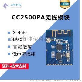 CC2500PA模块2.4G无线收发模块SPI