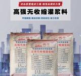 通州C60灌漿料廠家-通州高強無收縮灌漿料報價