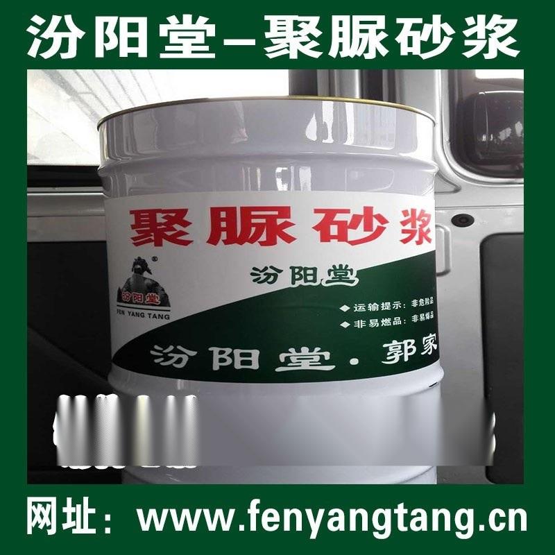 聚脲砂浆销售生产-汾阳堂-聚脲砂浆生产厂家