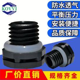 M10*1.0细l螺纹 塑料防水透气阀 led防水呼吸器 户外灯具透气塞