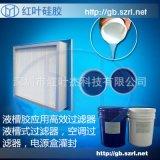 空氣淨化過濾器密封膠藍色果凍膠