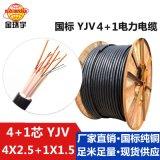 【建材材料】 电缆线批发 铜芯电缆 YJV4*2.5+1*1.5金环宇电缆