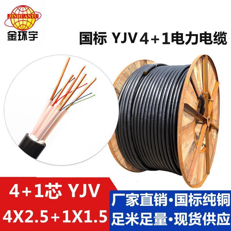 【建材材料】 電纜線批發 銅芯電纜 YJV4*2.5+1*1.5金環宇電纜