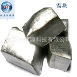 高纯4N金属锡粒锡块锡锭 Sn≥99.99%