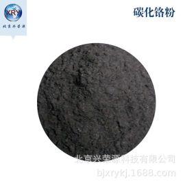 碳化铬粉 300目硬质合金 陶瓷碳化铬粉现货