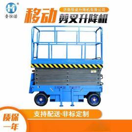 电动液压升降机 四轮移动举升机4--18米升降平台 移动剪叉升降机