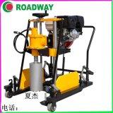 汽油柴油鑽孔取芯機混凝土路面採樣取芯機路得威
