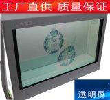 厂家  55寸65寸液晶LCD透明屏橱柜展示柜广告机透明屏展示柜