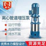 GDL54立式不鏽鋼離心泵 多級管道離心泵