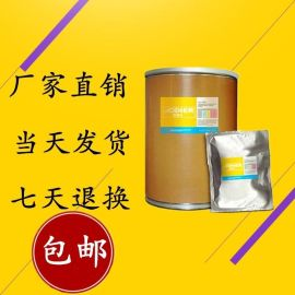 D-异抗坏血酸(异VC酸)99%【25KG/纸箱可拆包】89-65-6