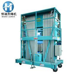 定做定做移动式液压升降机 双柱铝合金升降机 厂房固定式升降平台