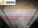 吸塑双铜190G-450G包吸塑包印刷
