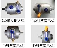小型叶片式气动马达(1V-6V)