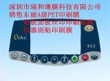 薄膜开关面板双面印刷基膜 PET印刷薄膜