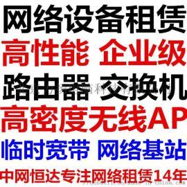 北京出租企业级路由器 网络交换机租赁 poe交换机租赁 h3c无线ap租赁