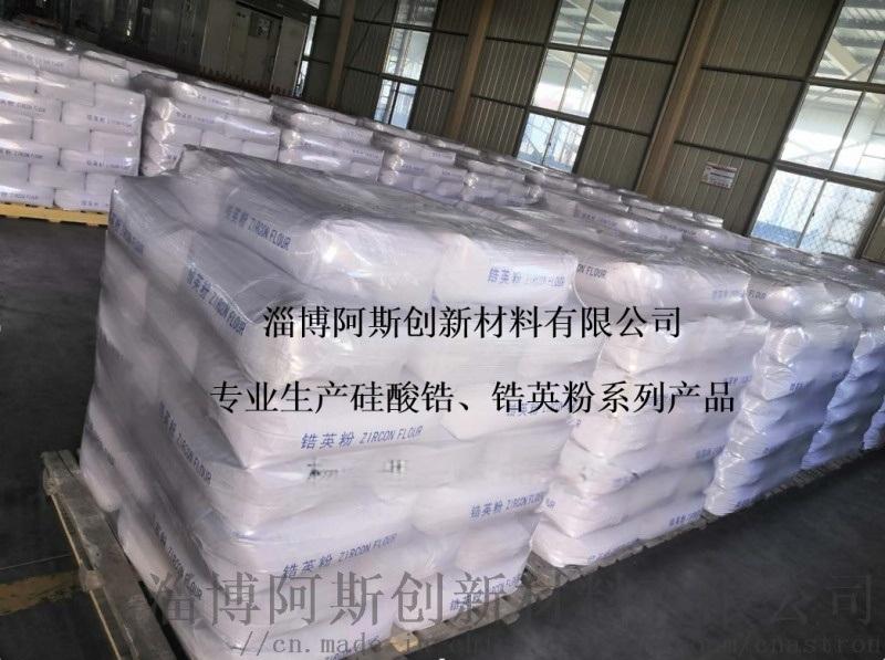 硅酸锆建筑陶瓷用硅酸锆卫生陶瓷硅酸锆