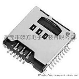 供应硕方卡座SIM-001