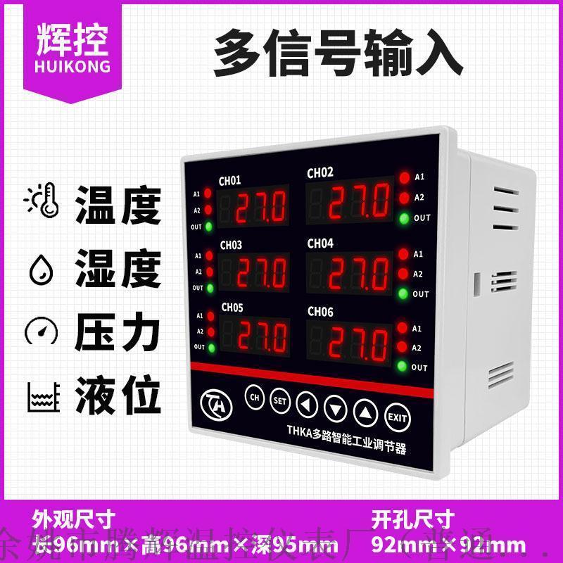 多路温控仪,辉控温控仪,温度控制器