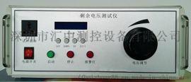 HZ-CY电器残余电压测试仪