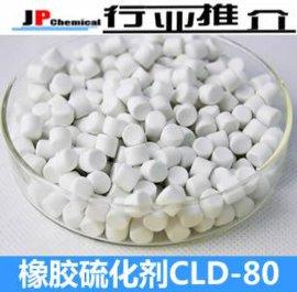 环保硫化剂DTDC