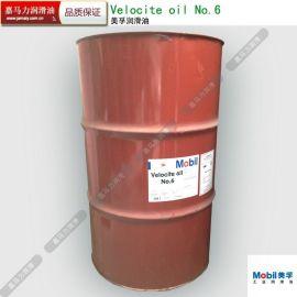 韩国进口美孚润滑油 美孚维萝斯NO.6高速锭子油