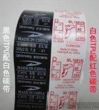 定制各宽度TPU鞋舌标 广东供应鞋商标带价格