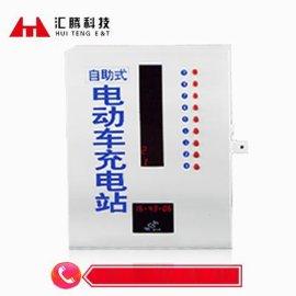 投币充电站