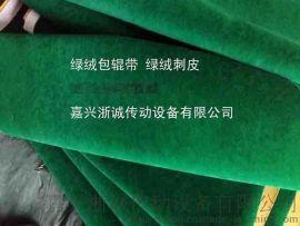 海宁包辊绿绒布 绿绒刺皮 防滑橡胶带