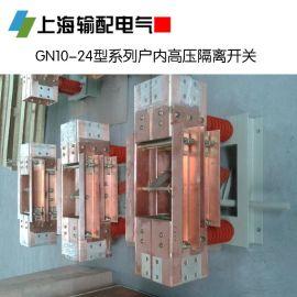 上海输配电气户内高压隔离开关GN10(T)型系列