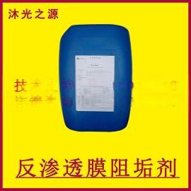 反渗透阻垢剂,mdc220 ro膜阻垢分散剂,水处理药剂