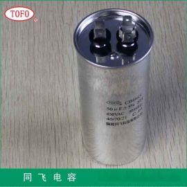 电容器CBB65铝壳电容器空调电容器