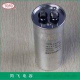 電容器CBB65鋁殼電容器空調電容器