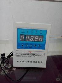 BWDK-3207干式变压器温度控制器
