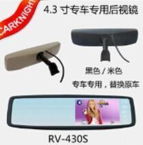 4.3寸专车专用后视镜显示器(倒车影像+两路**)